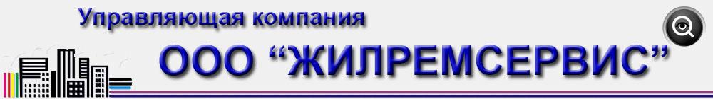 "ООО ""ЖИЛРЕМСЕРВИС"""