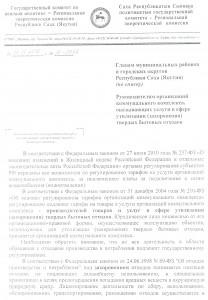 Постановление № 10-2937